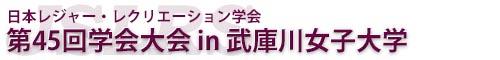 日本レジャー・レクリエーション学会 第45回学会大会